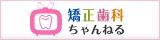 福岡・矯正歯科ちゃんねる-歯並び・かみ合わせ歯列矯正治療専門サイト